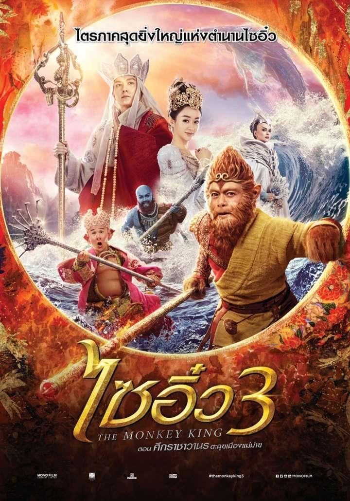 Resultado de imagem para the monkey king 3 poster