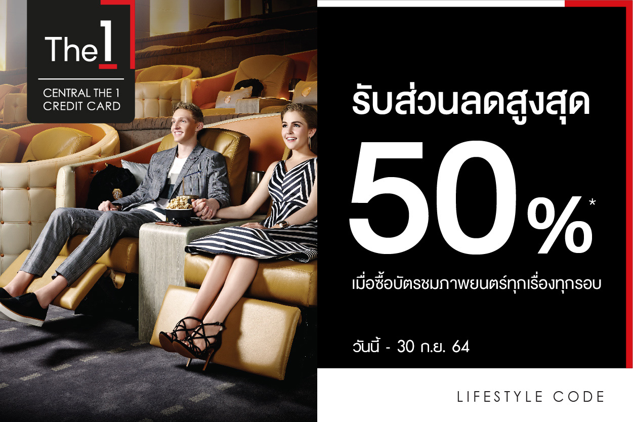 Central The 1 Credit Card holders eligible for 20-50% discount