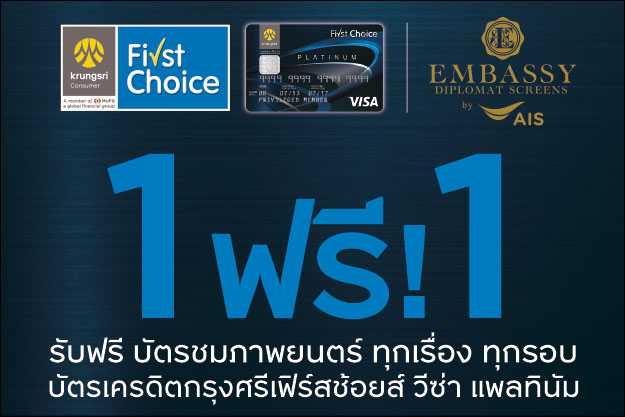 Krungsri First Choice BUY 1 GET 1 FREE