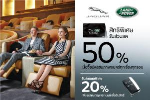สิทธิประโยชน์สำหรับลูกค้า JaguarLand Rover รับส่วนลดสูงสุด 20-50%